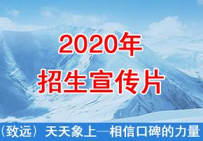 致远教育(石家庄市致远文化学校)2018年招生宣传片